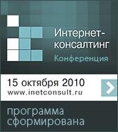 """Финальная программа конференции """"Интернет-консалтинг. Стратегии эффективного присутствия в интернете"""""""