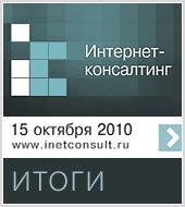"""Итоги конференции """"Интернет-консалтинг. Стратегии эффективного присутствия в интернете"""""""