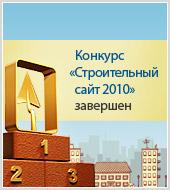 Выбраны лучшие сайты «строительного Рунета»: ВашДом.RU и «Текарт» подводят итоги конкурса «Строительный сайт 2010»