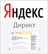 Вышла третья версия API Яндекс.Директа