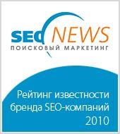 По итогам рейтинга SEOnews «Текарт» - одна из самый известных компаний на рынке поискового продвижения