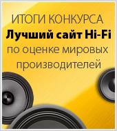 """Портал hifiNews.RU подвел итоги конкурса """"Hi-Fi. Лучший сайт-2011"""""""