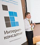 """""""Текарт"""" выступил организатором конференции """"Интернет-консалтинг-2011"""""""