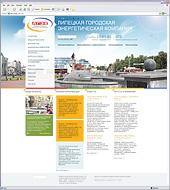 Опубликован официальный сайт Липецкой Городской Энергетической Компании