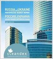 Маркетинговый отчет  «Россия-Украина: рынок фотовольтаики. 2011»