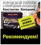 «Городской пейзаж и природный ландшафт» - книга нашего партнера, члена Союза фотохудожников и Гильдии рекламных фотографов Константина Кокошкина.