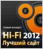Стартовал конкурс «Hi-Fi. Лучший сайт-2012»