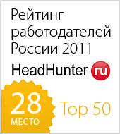 Группа «Текарт» на 28-ом месте в общероссийском рейтинге работодателей 2011