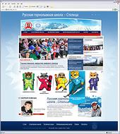 Разработан новый сайт для горнолыжной школы «Столица»