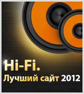 """hifiNews.RU подвел итоги конкурса """"Hi-Fi. Лучший сайт 2012"""""""