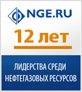 Портал NGE.RU отмечает 12-летие!