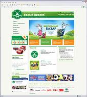 """Корпоративный сайт сети магазинов """"Белый Кролик"""""""