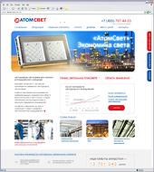 Маркетинговый стартап-проект для производителя  «АтомСвет»