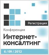 Приглашаем 6 сентября на «Интернет-консалтинг 2012»!