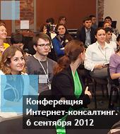 "III конференция ""Интернет-консалтинг 2012"""