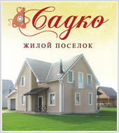 21 декабря стартовала рекламная кампания для коттеджного поселка «Садко»