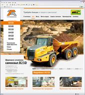 """Создан сайт """"Гортехальянс"""" - дилера горнодобывающей и дорожно-строительной техники"""