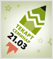 «Текарт» провел весенний семинар по интернет-маркетингу