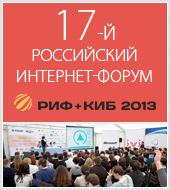 «Текарт» принял участие в «РИФ+КИБ 2013»