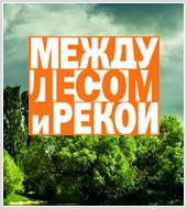 """Рекламная кампания коттеджного поселка """"Между лесом и рекой"""""""
