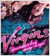 """Рекламная кампания для элитного мужского клуба """"Virgins"""""""