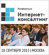 В Москве прошла IV ежегодная конференция «Интернет-консалтинг»
