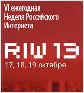 «Текарт» выступил на конференции RIW 2013