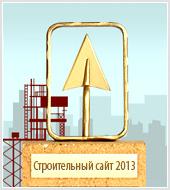 Объявлены результаты V ежегодного конкурса «Лучший строительный сайт»