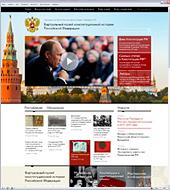 Опубликован сайт виртуального музея Конституционной истории России