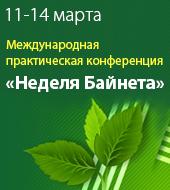 "Доклад Advert.Techart на ""Неделе Байнета 2014"""