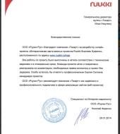 """Новые отзывы о работе """"Текарт"""""""
