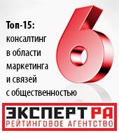 """""""Текарт"""" на 6 месте в рейтинге консалтинговых компаний в области маркетинга"""
