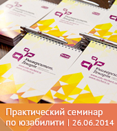 "Университет ""Текарт"" провел летний семинар по интернет-маркетингу"