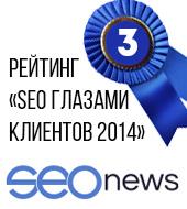 """""""Текарт"""" на 3 месте в рейтинге """"SEO глазами клиентов 2014"""""""