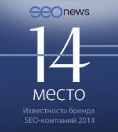 """""""Текарт"""" в ТОП-15 рейтинга «Известность бренда SEO-компаний 2014»"""