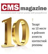"""""""Текарт"""" вошел в ТОП-10 рейтинга агентств контекстной рекламы (CMSmagazine)"""