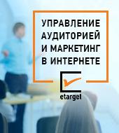 """""""Текарт"""" принял участие в eTarget 2015"""
