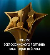 """""""Текарт"""" в ТОП-100 Всероссийского рейтинга работодателей 2014"""