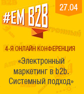 """""""Текарт"""" принял участие в онлайн-конференции """"Электронный маркетинг в b2b. Системный подход"""""""