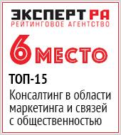 """""""Текарт"""" в ТОП-10 рейтинга «Консалтинг в области маркетинга» по версии «Эксперт РА»"""