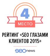 """""""Текарт"""" на 4 месте в рейтинге интернет-услуг """"SEO глазами клиентов 2015"""""""