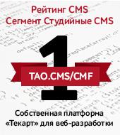 """Платформа веб-разработки """"Текарт"""" - лидер рейтинга студийных CMS"""