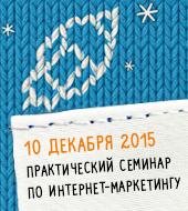 Зимний семинар по интернет-маркетингу для клиентов и партнеров