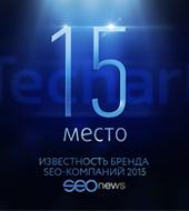 """""""Текарт"""" вошел в ТОП-20 рейтинга «Известность бренда SEO-компаний 2015»"""