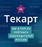 """""""Текарт"""" в ТОП-50 Рейтинга работодателей России 2015"""