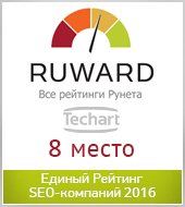 """""""Текарт"""" в ТОП-10 Единого Рейтинга SEO-компаний 2016"""