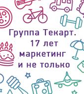 "Группе ""Текарт"" 17 лет!"