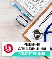 """""""Текарт"""" получил компетенцию """"Решения для медицины"""" от 1С-Битрикс"""