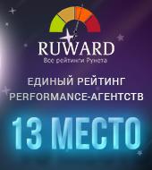 """""""Текарт"""" на 13 месте в Едином Рейтинге performance-агентств Ruward"""