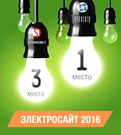 """Проекты """"Текарт"""" - лауреаты конкурса """"Электросайт года"""""""